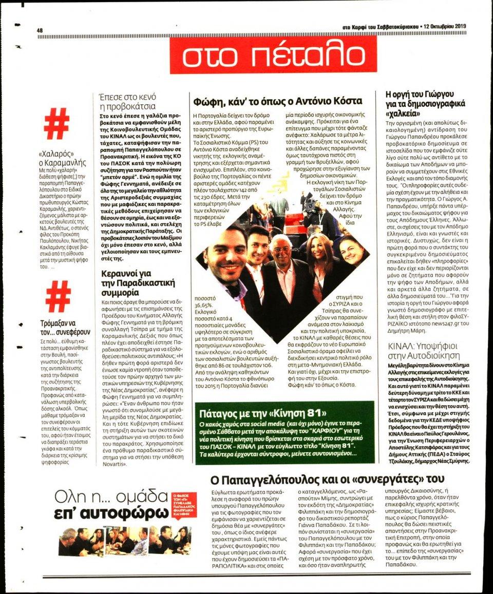 Οπισθόφυλλο Εφημερίδας - ΚΑΡΦΙ - 2019-10-12