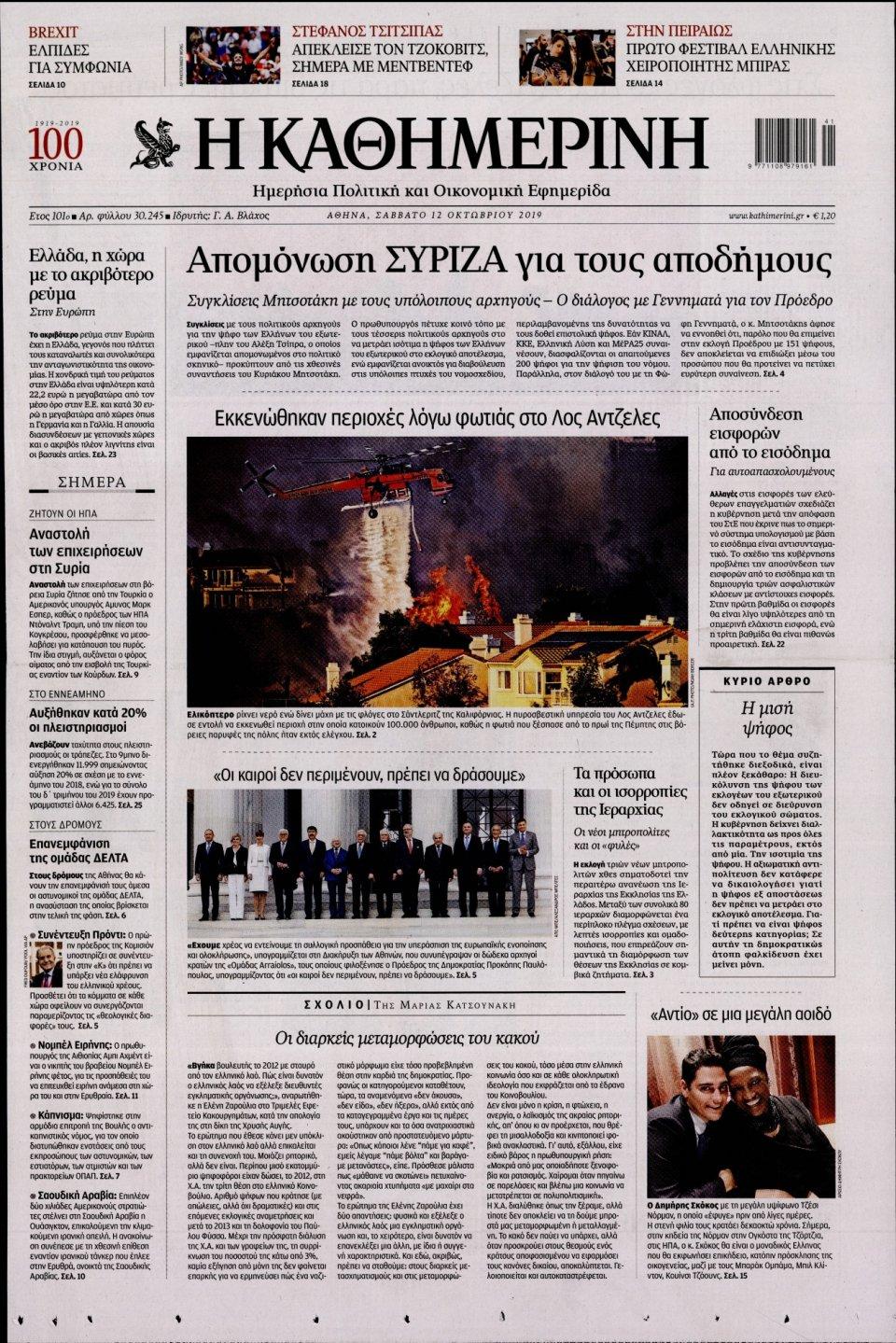 Πρωτοσέλιδο Εφημερίδας - Καθημερινή - 2019-10-12