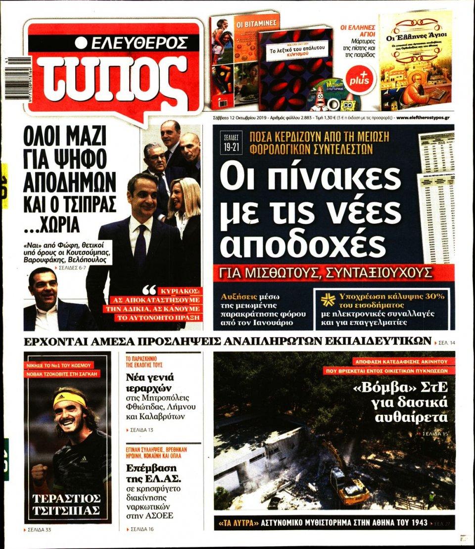 Πρωτοσέλιδο Εφημερίδας - Ελεύθερος Τύπος - 2019-10-12