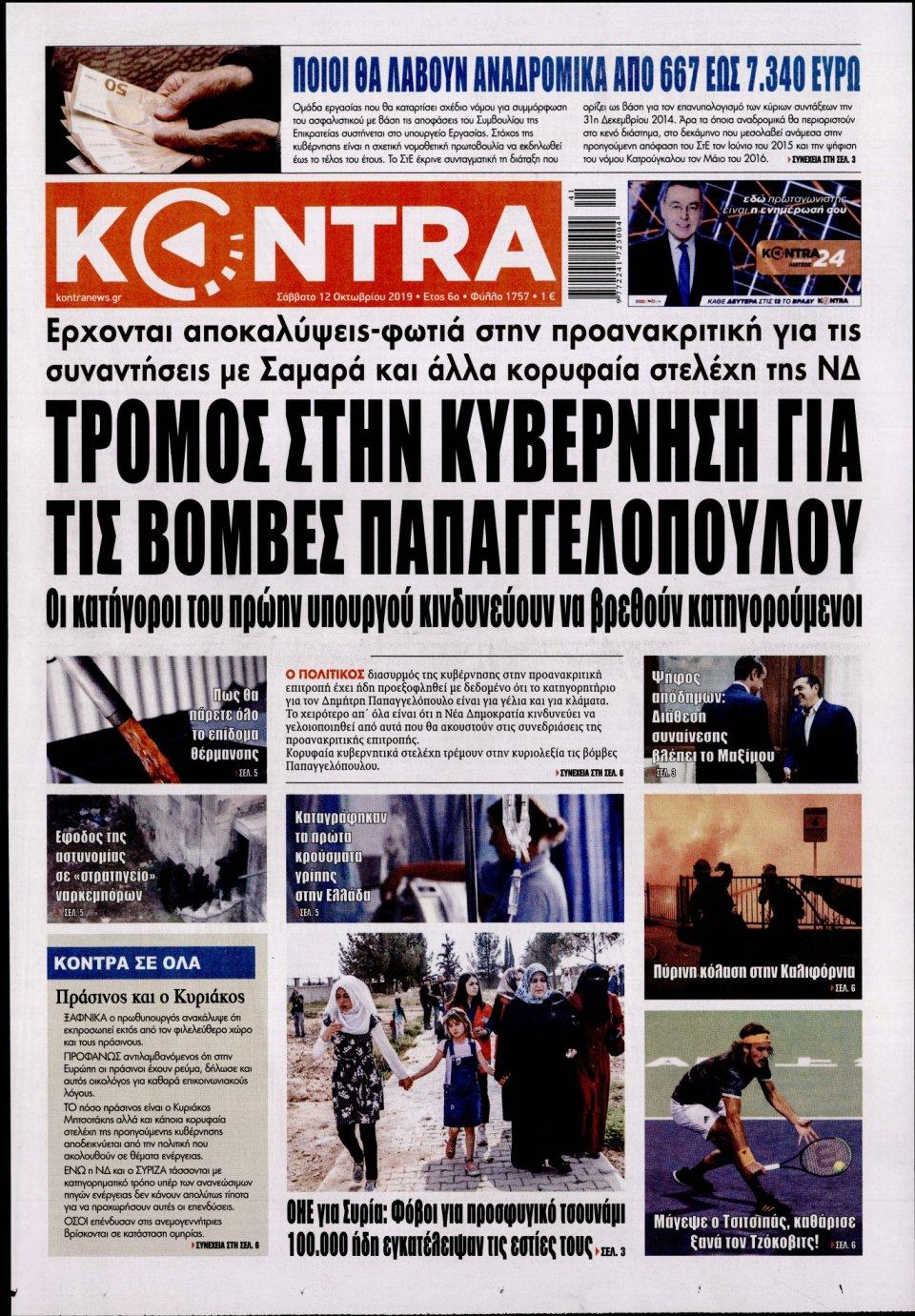 Πρωτοσέλιδο Εφημερίδας - KONTRA NEWS - 2019-10-12