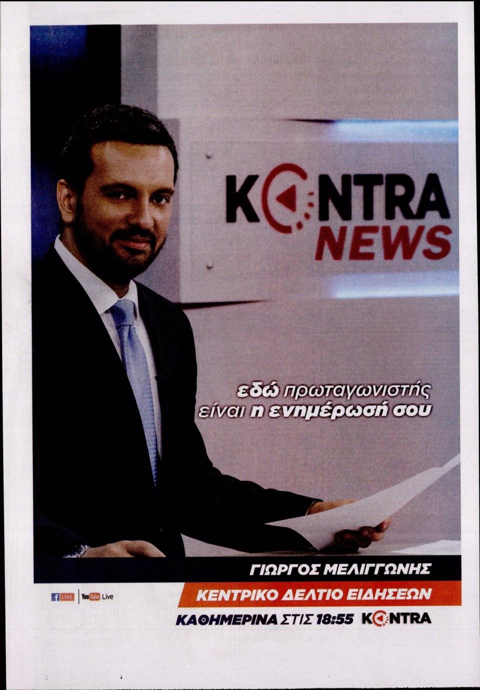Οπισθόφυλλο Εφημερίδας - KONTRA NEWS - 2019-10-12