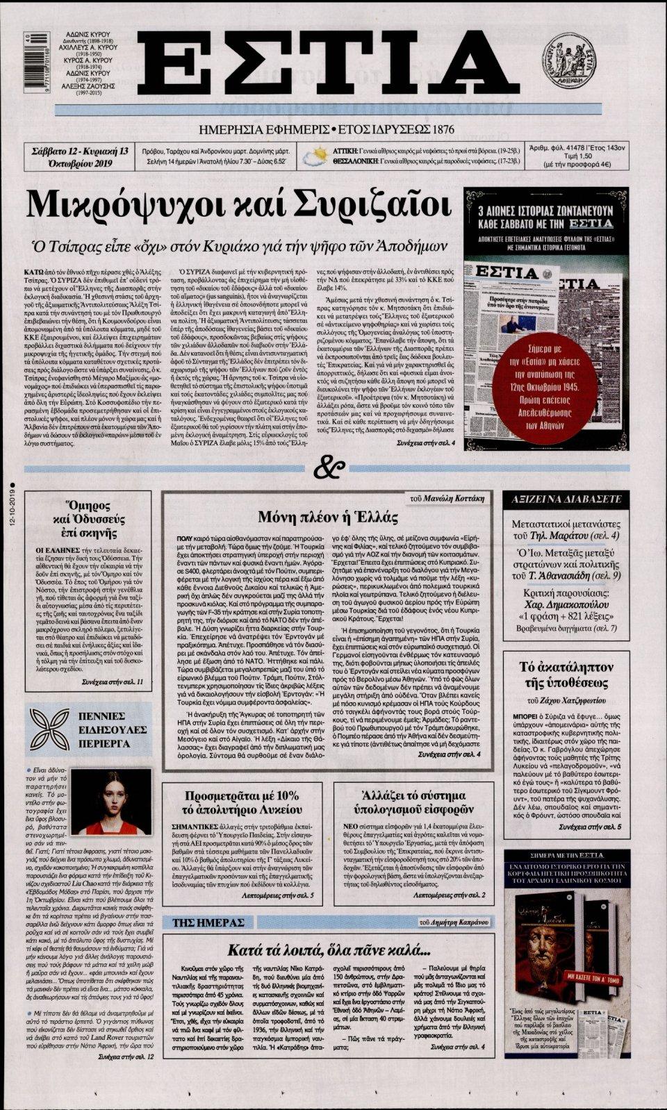 Πρωτοσέλιδο Εφημερίδας - Εστία - 2019-10-12