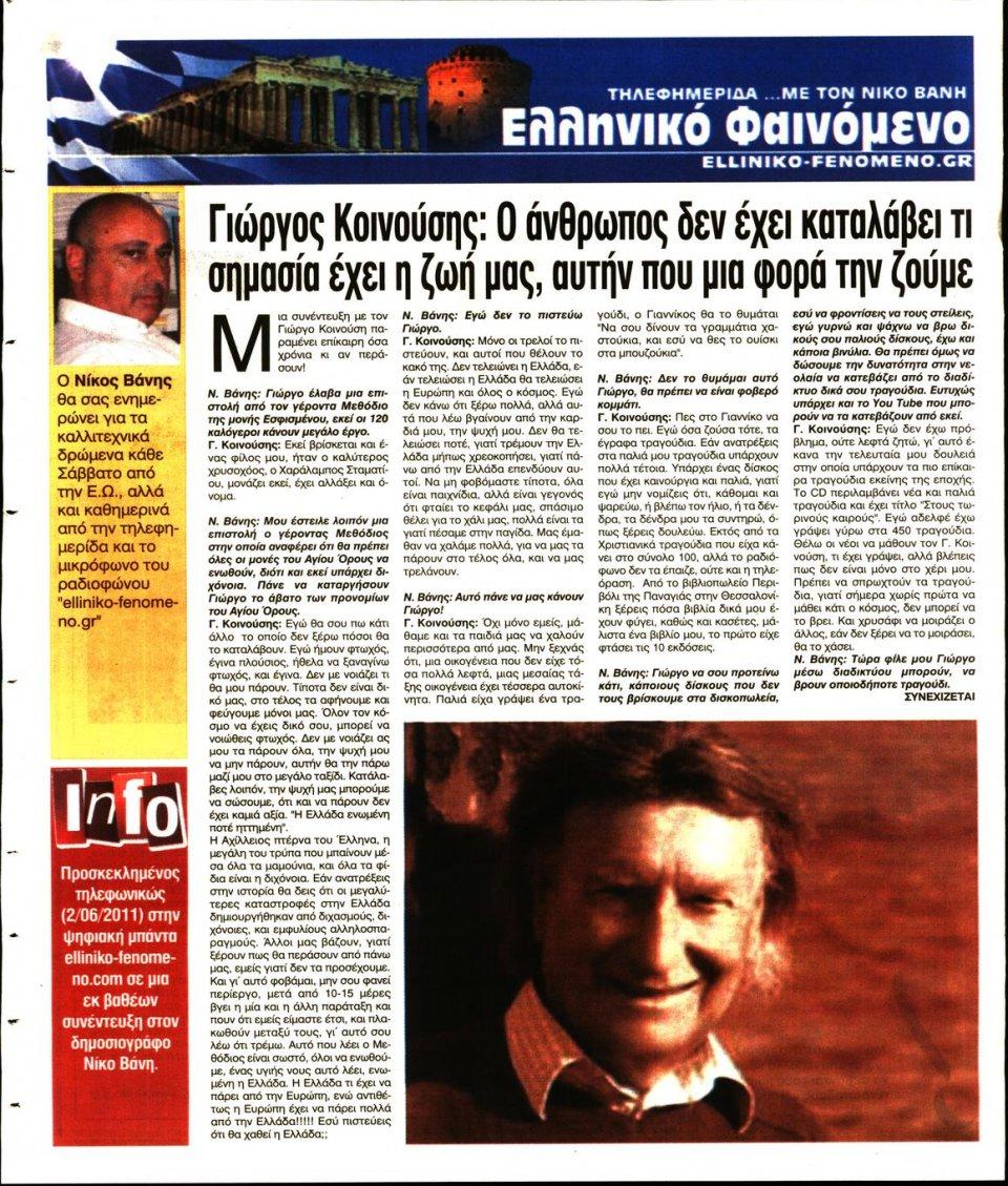 Οπισθόφυλλο Εφημερίδας - Ελεύθερη Ώρα - 2019-10-12