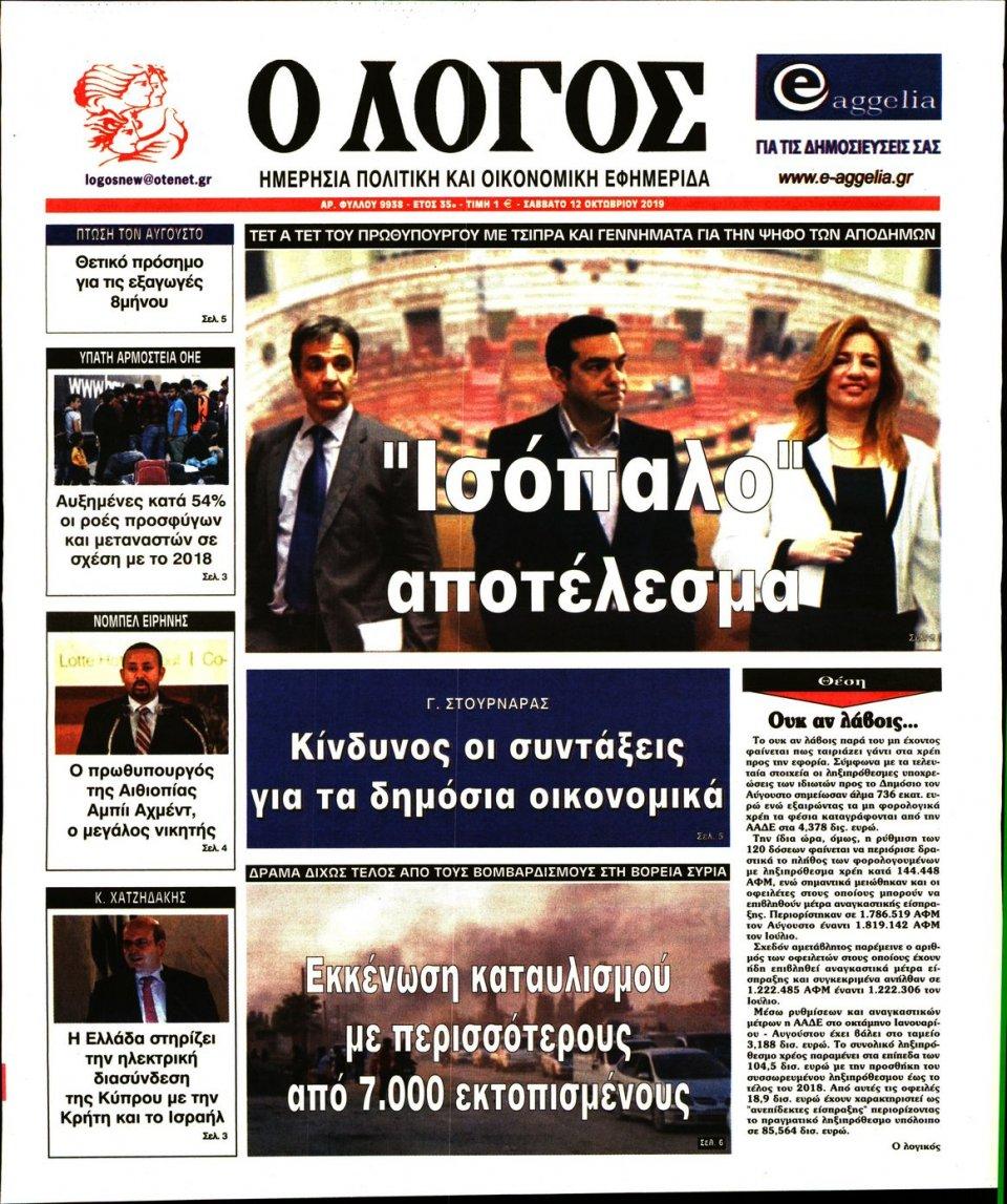 Πρωτοσέλιδο Εφημερίδας - Λόγος - 2019-10-12