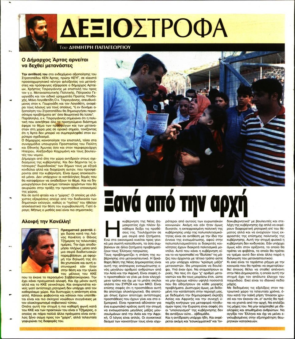 Οπισθόφυλλο Εφημερίδας - Ελεύθερη Ώρα - 2019-10-13