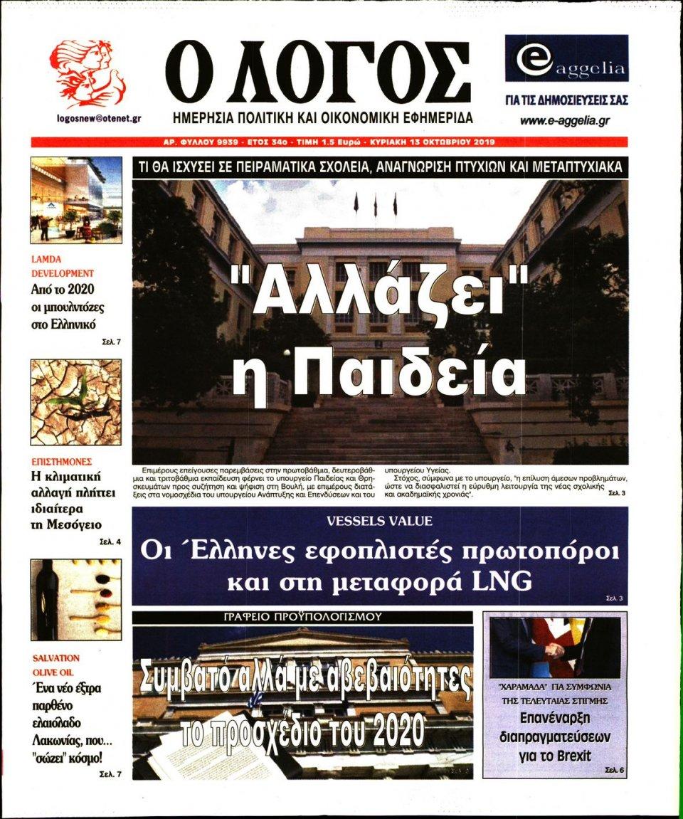 Πρωτοσέλιδο Εφημερίδας - Λόγος - 2019-10-13