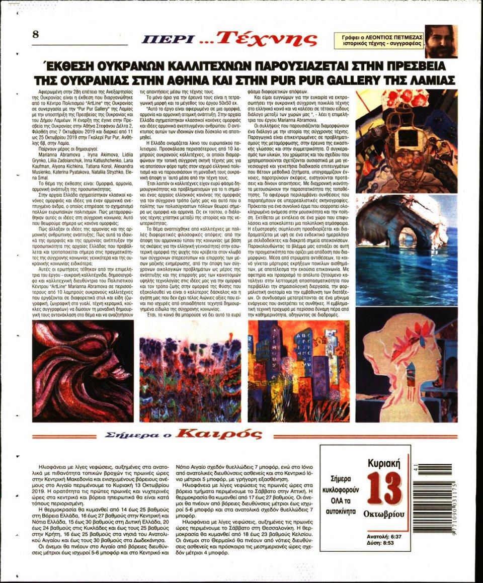 Οπισθόφυλλο Εφημερίδας - Λόγος - 2019-10-13