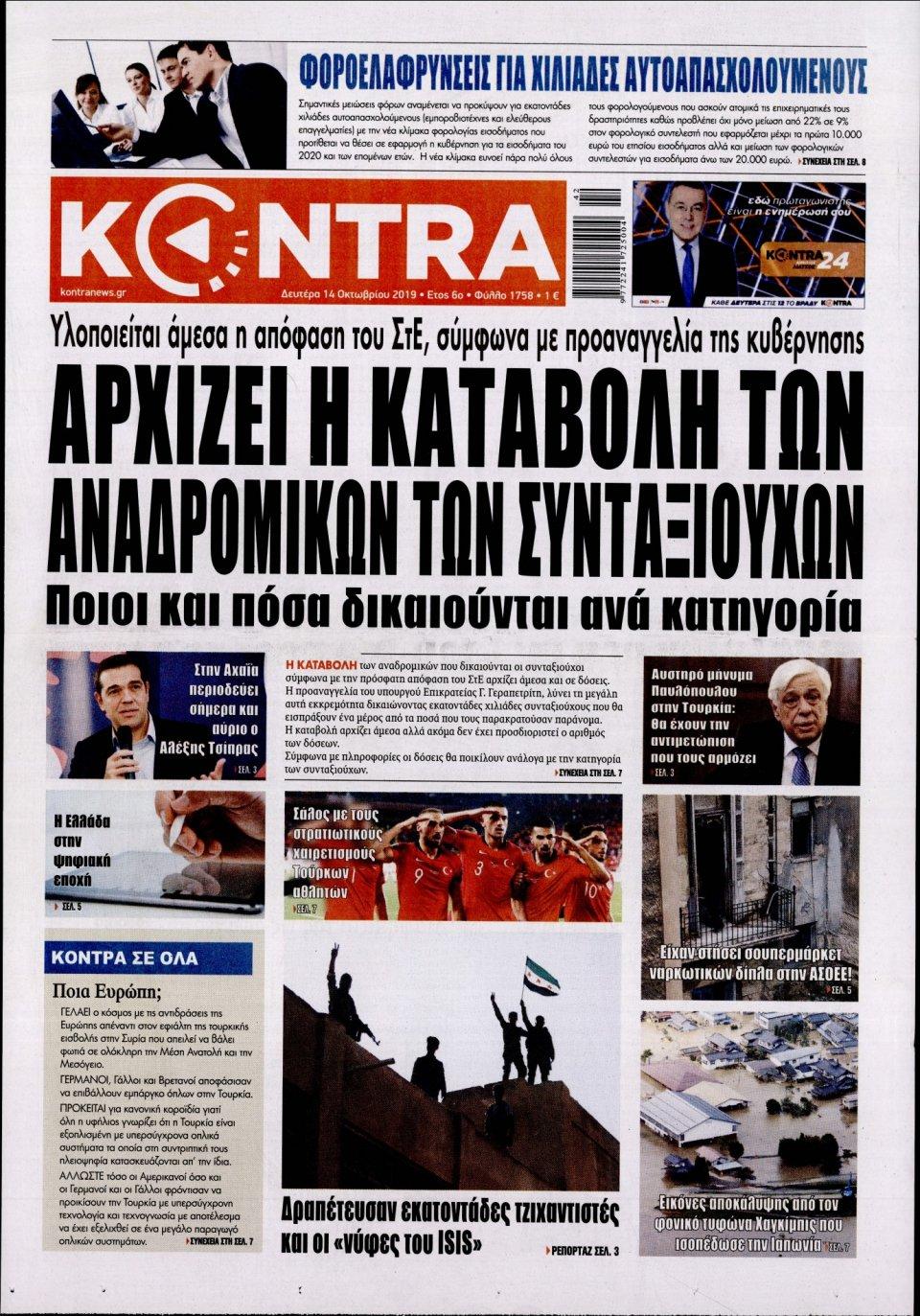 Πρωτοσέλιδο Εφημερίδας - KONTRA NEWS - 2019-10-14