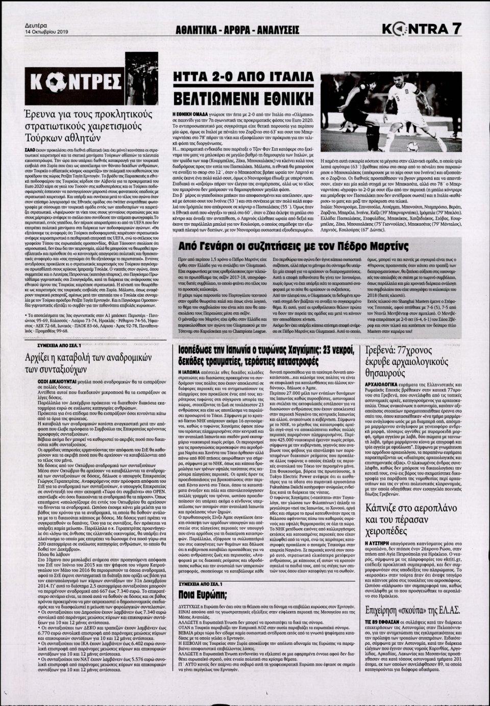 Οπισθόφυλλο Εφημερίδας - KONTRA NEWS - 2019-10-14