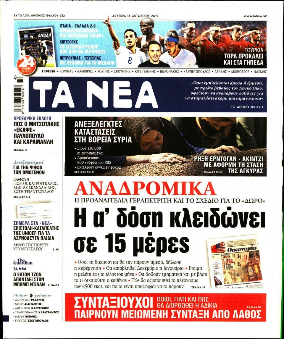 Πρωτοσέλιδο Εφημερίδας - Τα Νέα - 2019-10-14