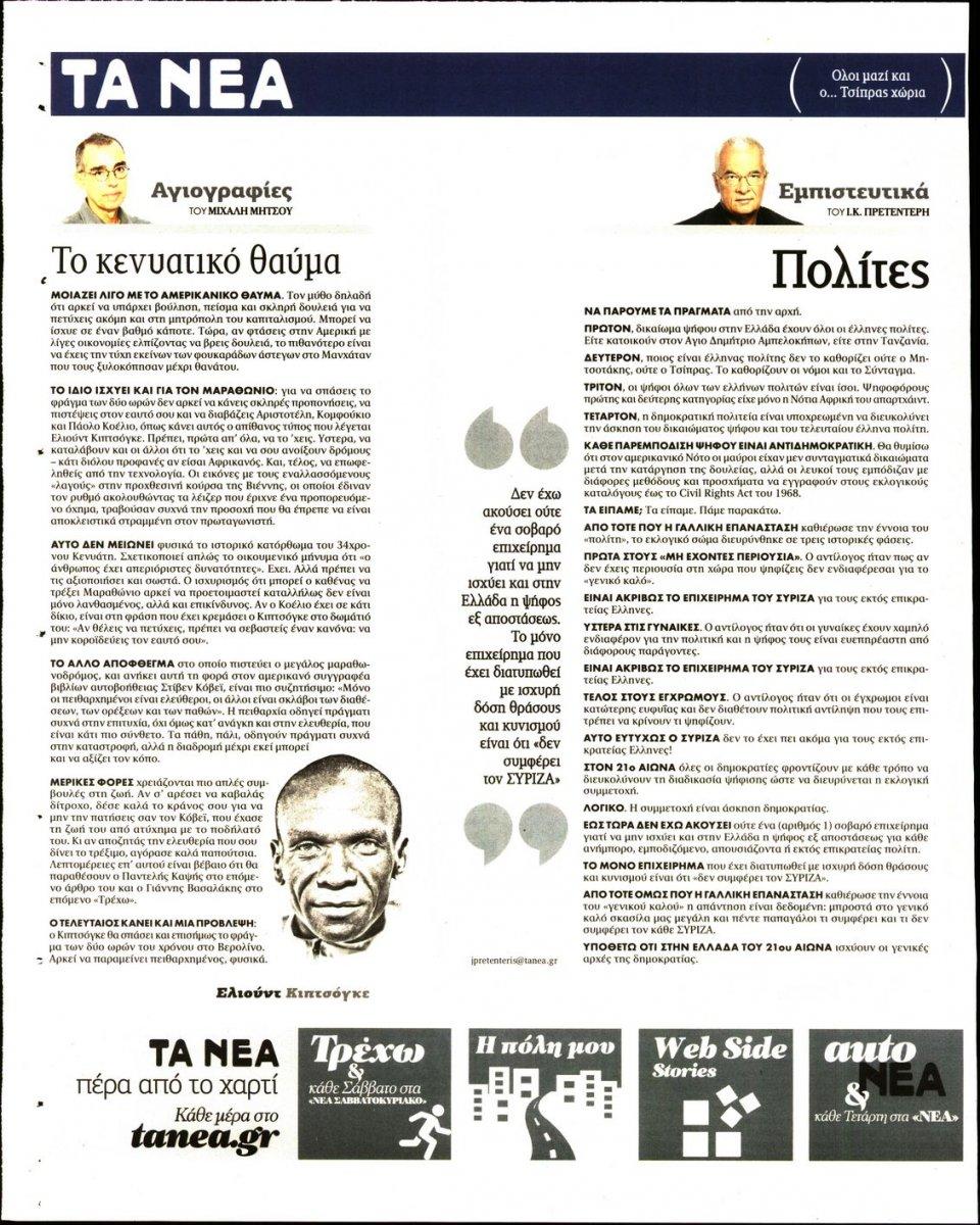 Οπισθόφυλλο Εφημερίδας - Τα Νέα - 2019-10-14