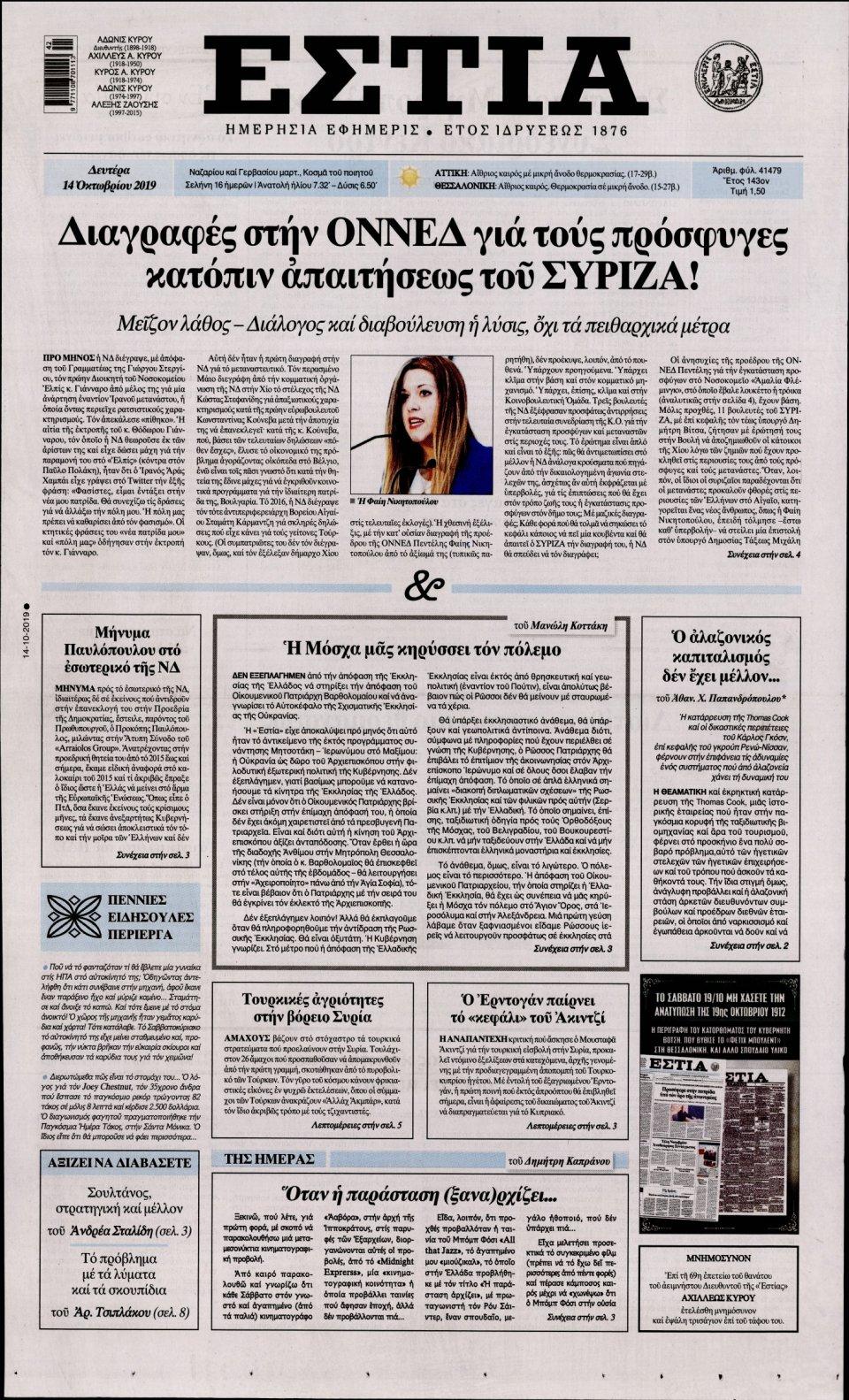 Πρωτοσέλιδο Εφημερίδας - Εστία - 2019-10-14