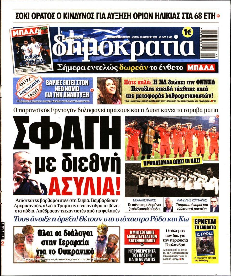 Πρωτοσέλιδο Εφημερίδας - ΔΗΜΟΚΡΑΤΙΑ - 2019-10-14