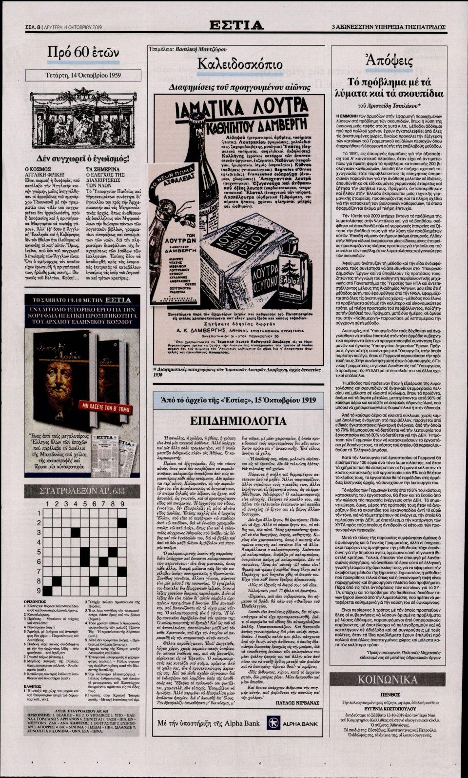 Οπισθόφυλλο Εφημερίδας - Εστία - 2019-10-14