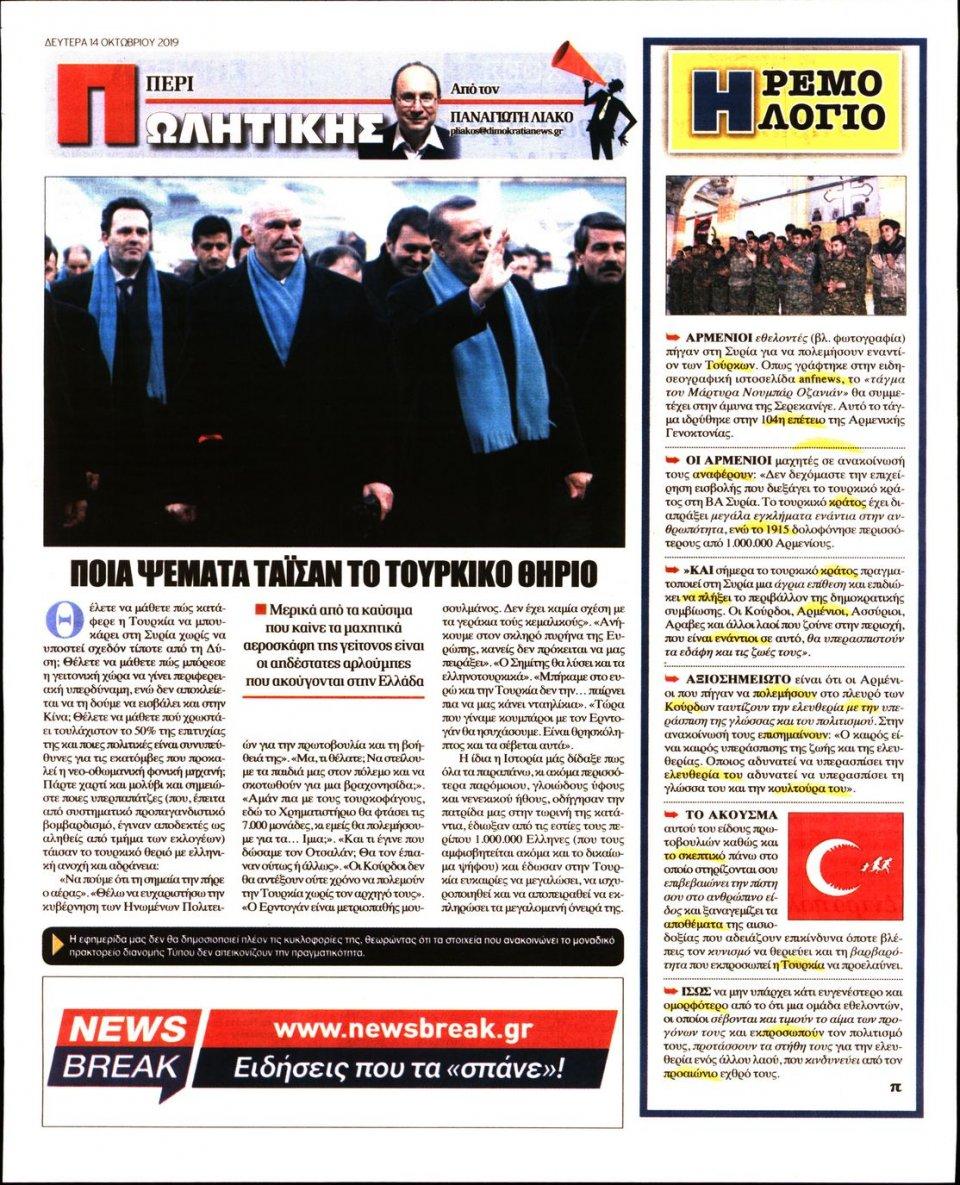 Οπισθόφυλλο Εφημερίδας - ΔΗΜΟΚΡΑΤΙΑ - 2019-10-14