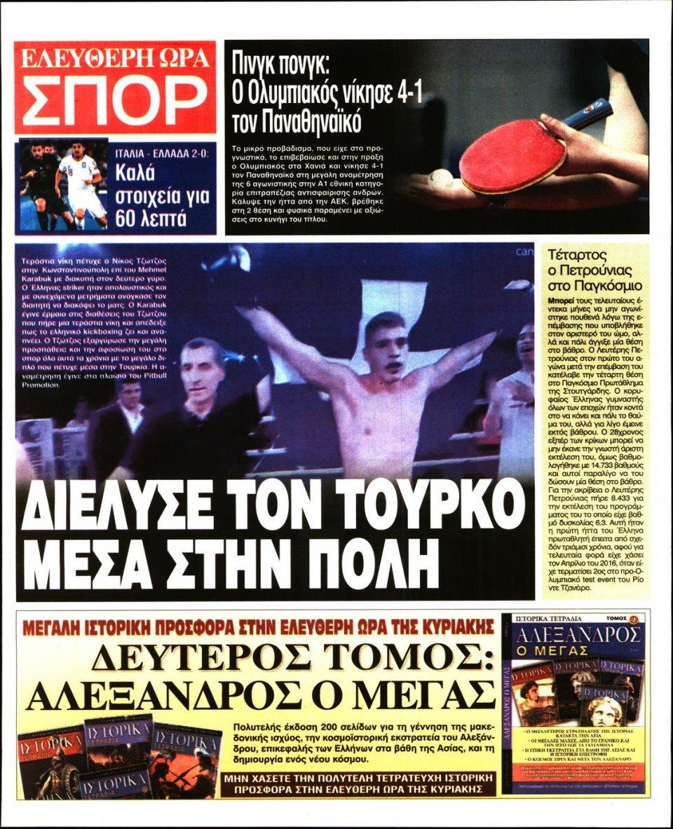 Οπισθόφυλλο Εφημερίδας - Ελεύθερη Ώρα - 2019-10-14