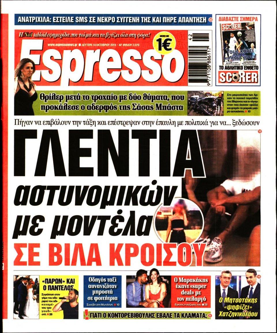Πρωτοσέλιδο Εφημερίδας - Espresso - 2019-10-14
