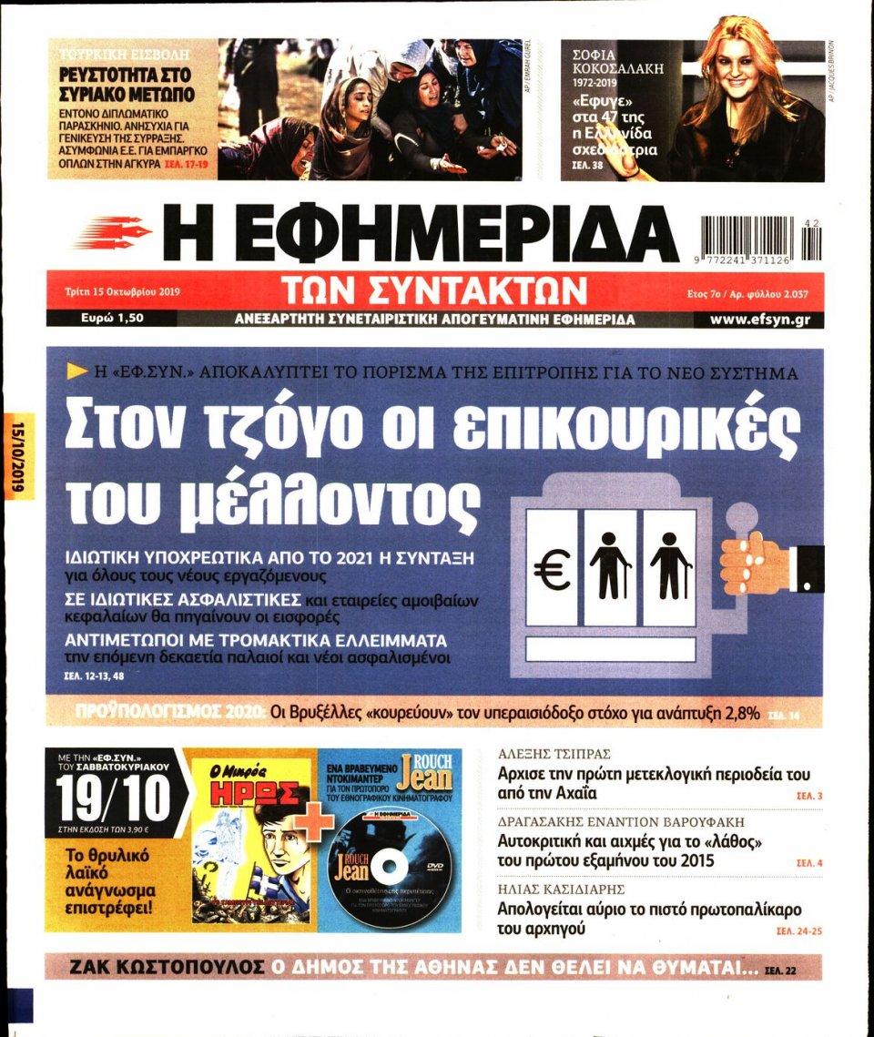 Πρωτοσέλιδο Εφημερίδας - Η ΕΦΗΜΕΡΙΔΑ ΤΩΝ ΣΥΝΤΑΚΤΩΝ - 2019-10-15