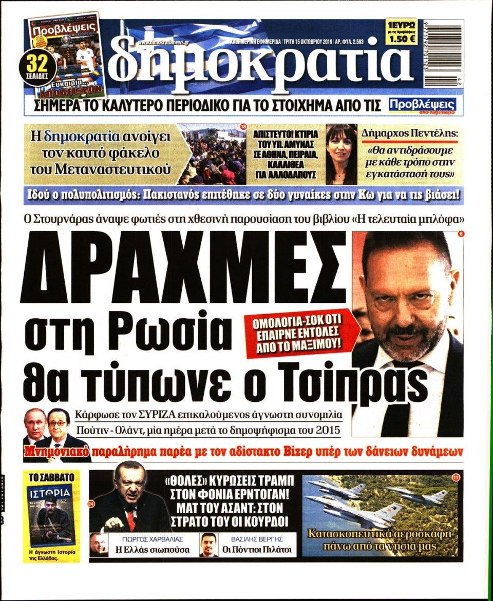 Πρωτοσέλιδο Εφημερίδας - ΔΗΜΟΚΡΑΤΙΑ - 2019-10-15