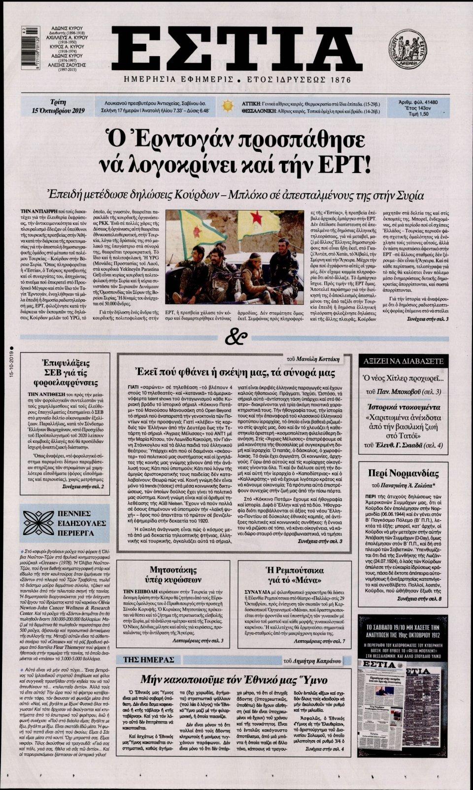 Πρωτοσέλιδο Εφημερίδας - Εστία - 2019-10-15