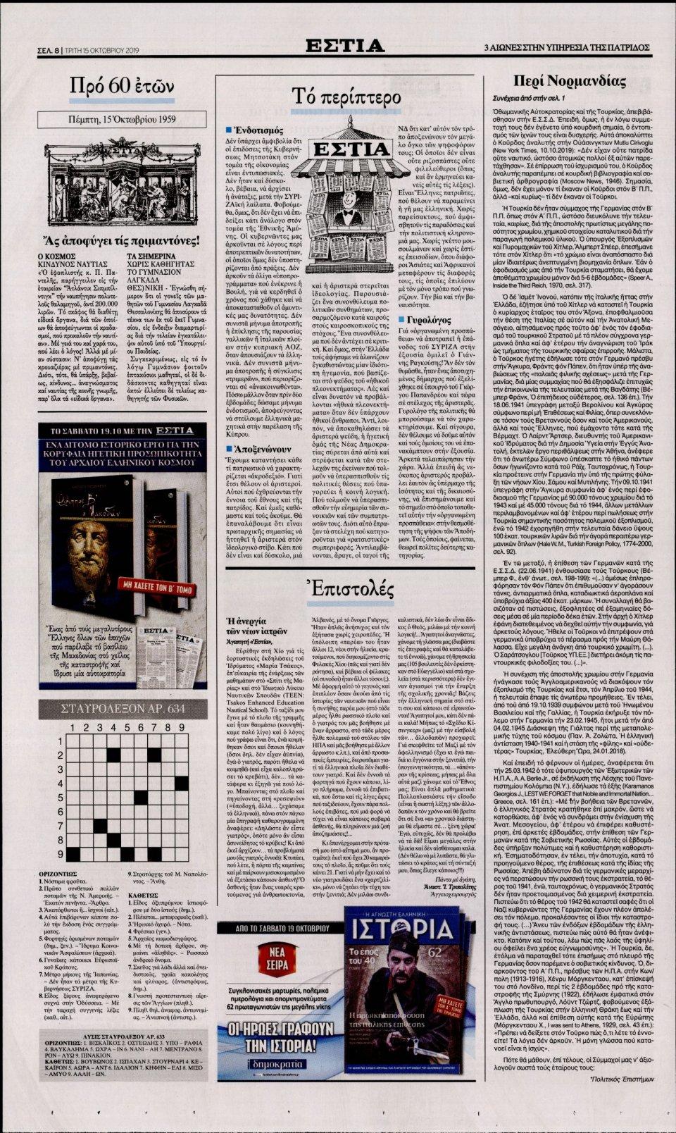 Οπισθόφυλλο Εφημερίδας - Εστία - 2019-10-15