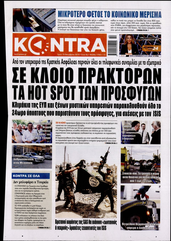 Πρωτοσέλιδο Εφημερίδας - KONTRA NEWS - 2019-10-15