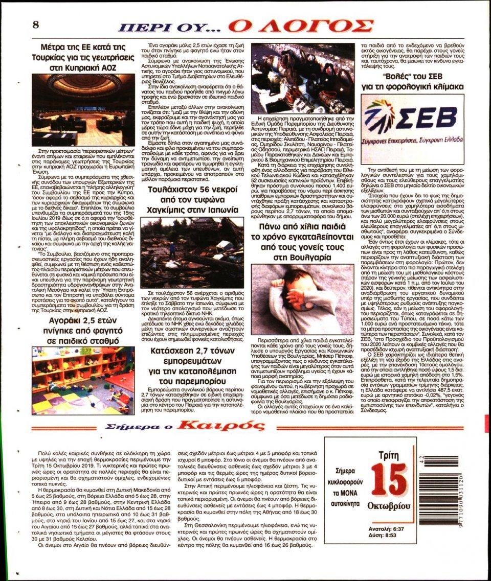 Οπισθόφυλλο Εφημερίδας - Λόγος - 2019-10-15
