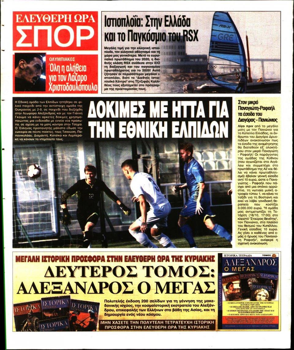Οπισθόφυλλο Εφημερίδας - Ελεύθερη Ώρα - 2019-10-15