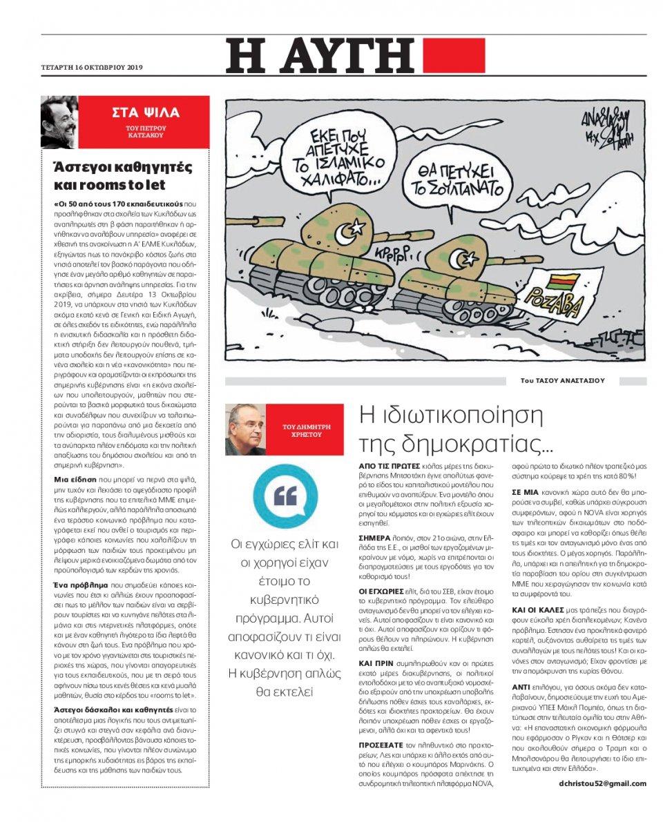 Οπισθόφυλλο Εφημερίδας - Αυγή - 2019-10-16
