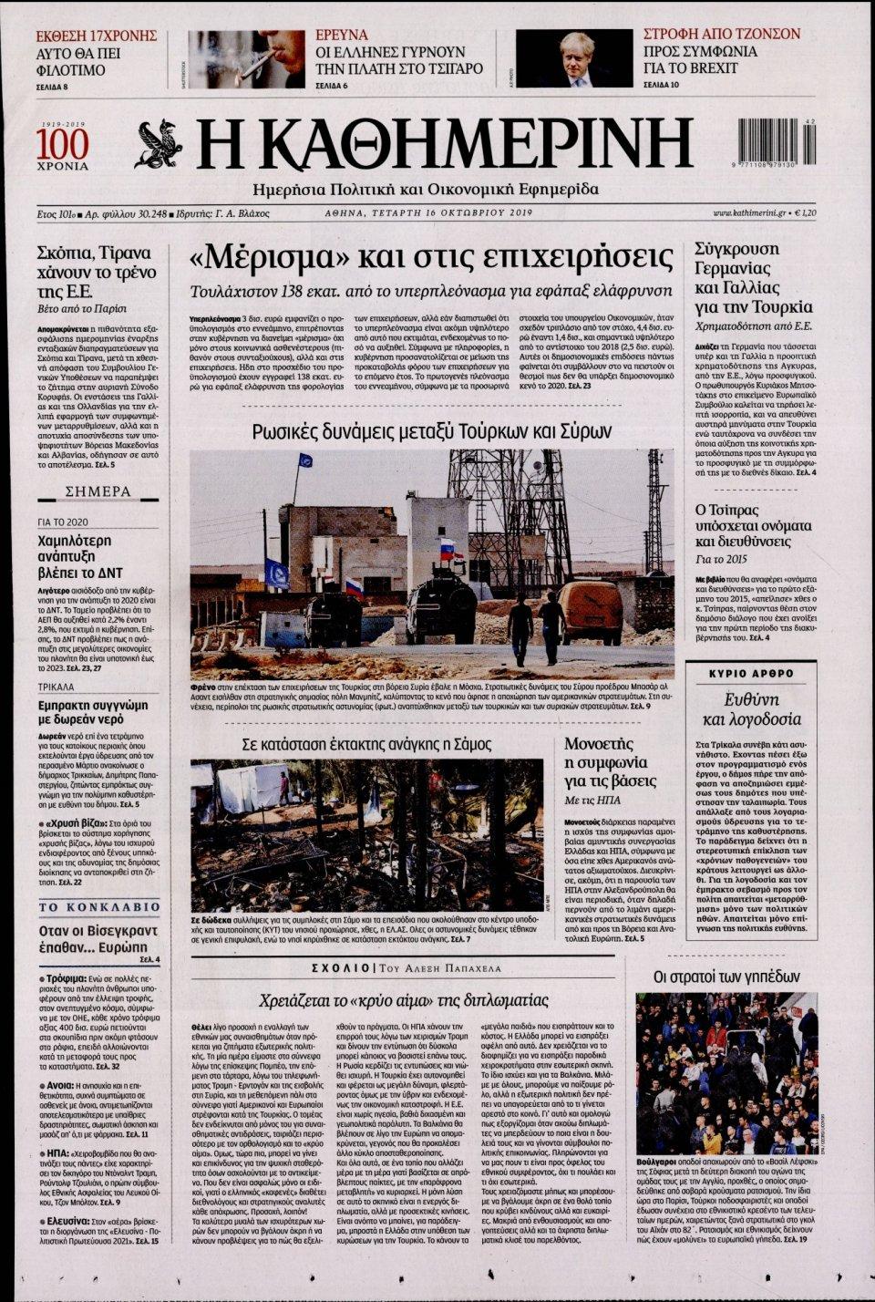 Πρωτοσέλιδο Εφημερίδας - Καθημερινή - 2019-10-16