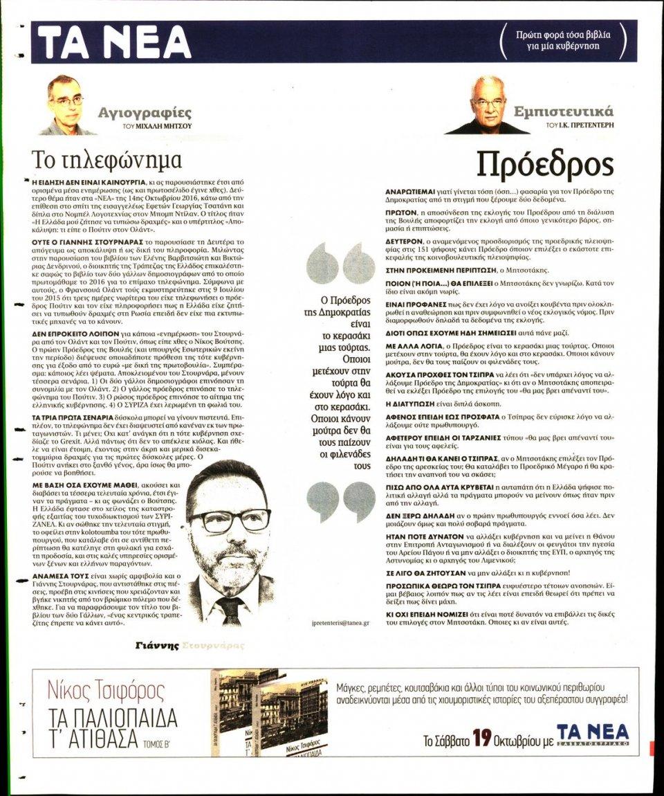 Οπισθόφυλλο Εφημερίδας - Τα Νέα - 2019-10-16