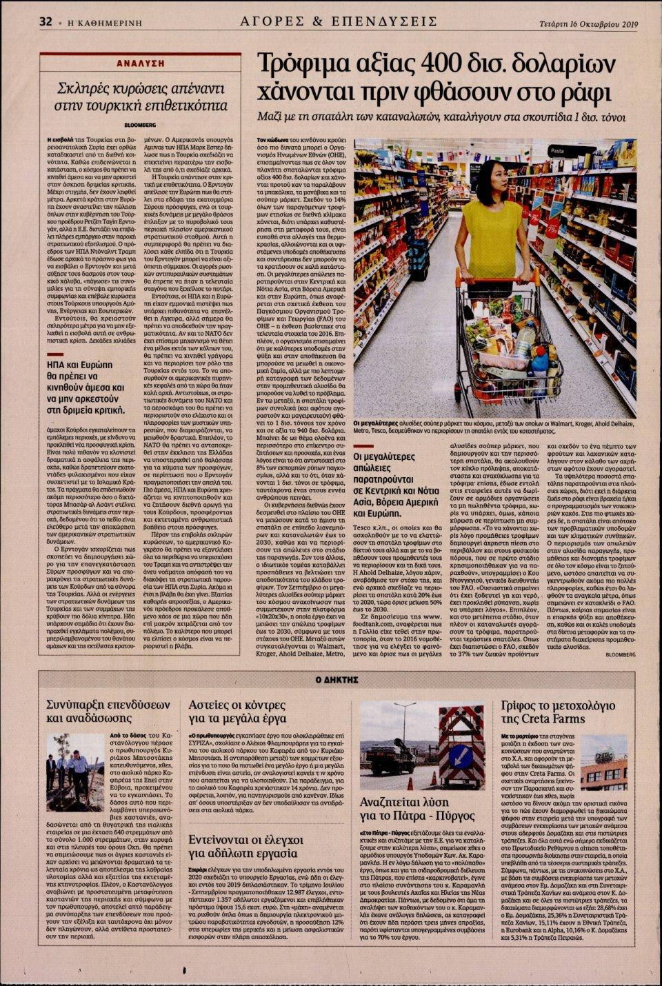 Οπισθόφυλλο Εφημερίδας - Καθημερινή - 2019-10-16