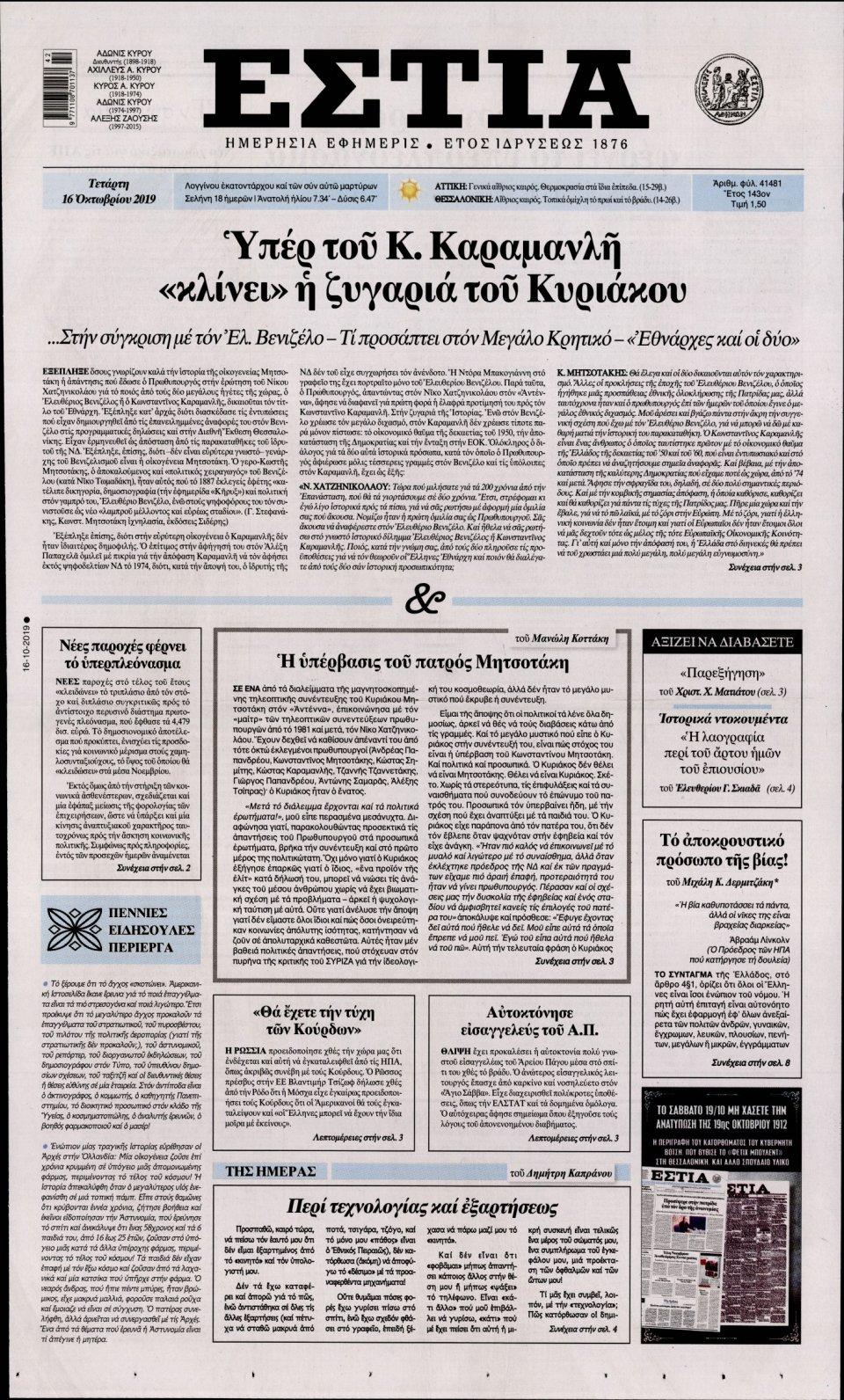 Πρωτοσέλιδο Εφημερίδας - Εστία - 2019-10-16