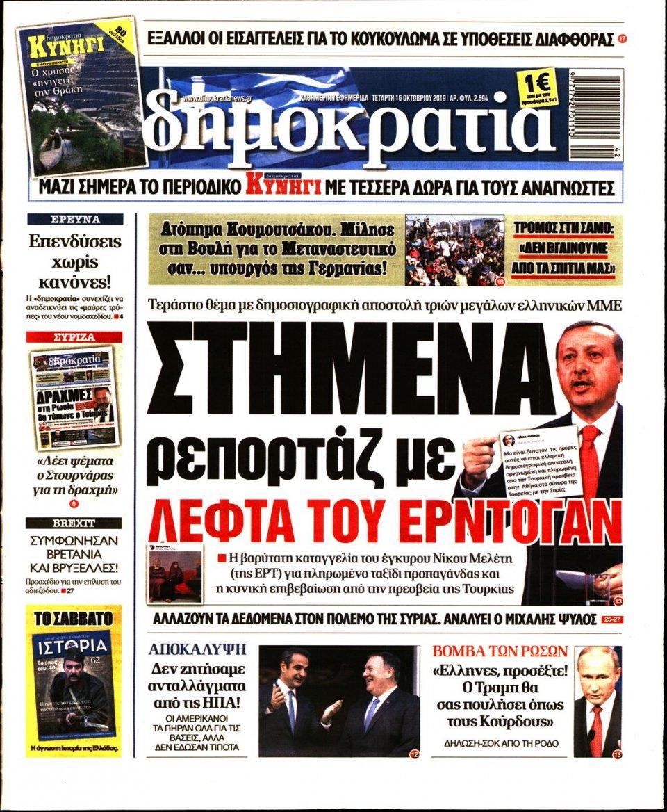 Πρωτοσέλιδο Εφημερίδας - ΔΗΜΟΚΡΑΤΙΑ - 2019-10-16