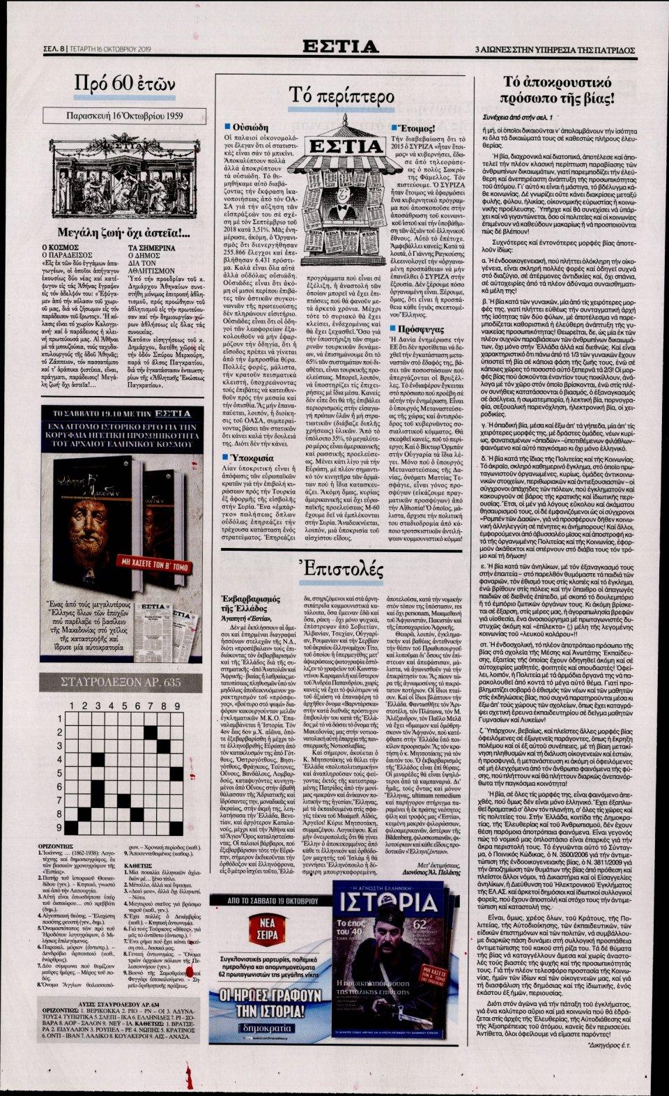 Οπισθόφυλλο Εφημερίδας - Εστία - 2019-10-16