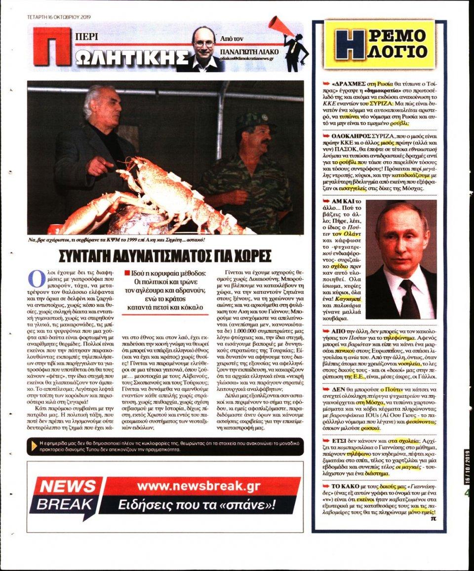 Οπισθόφυλλο Εφημερίδας - ΔΗΜΟΚΡΑΤΙΑ - 2019-10-16