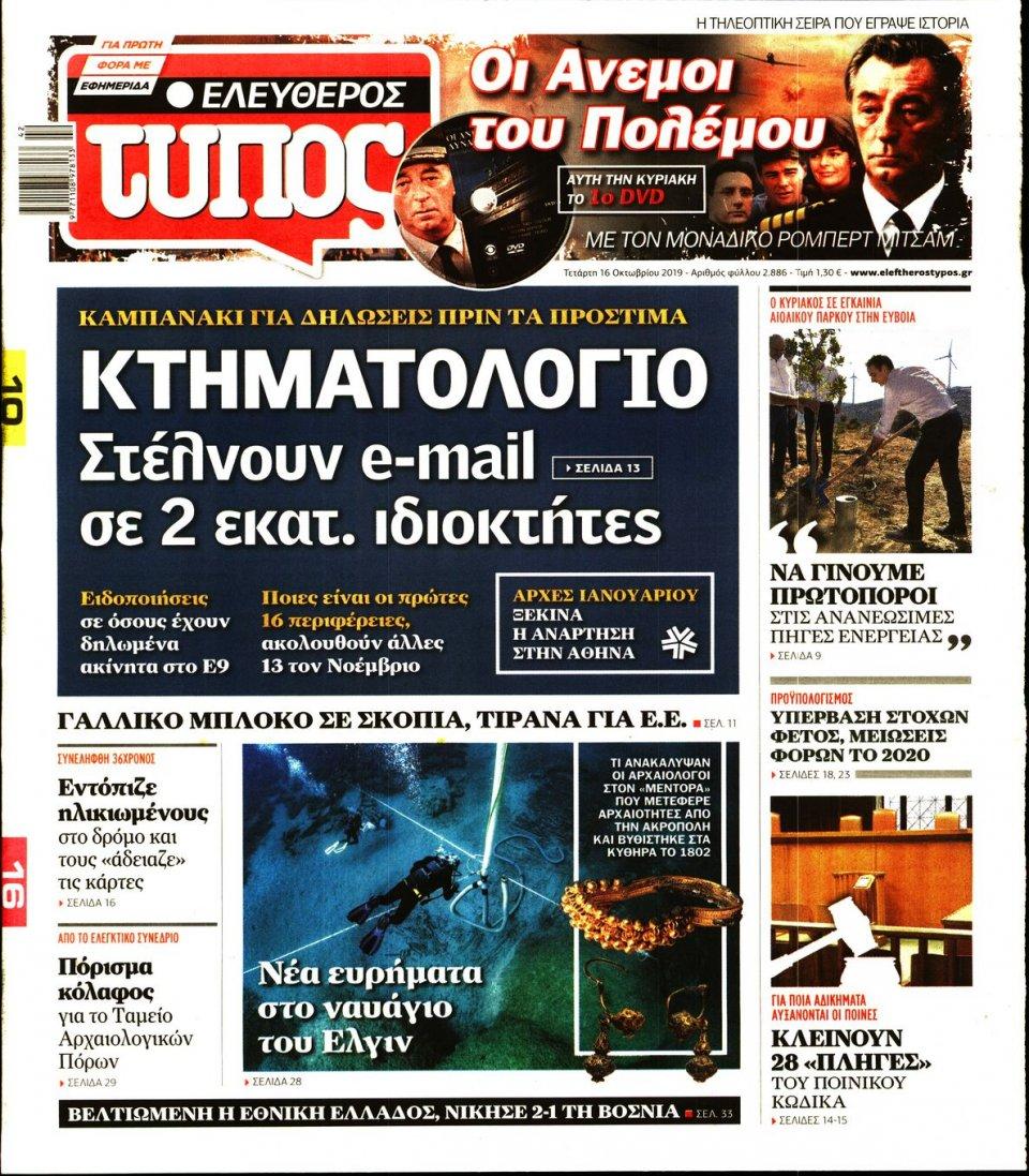 Πρωτοσέλιδο Εφημερίδας - Ελεύθερος Τύπος - 2019-10-16