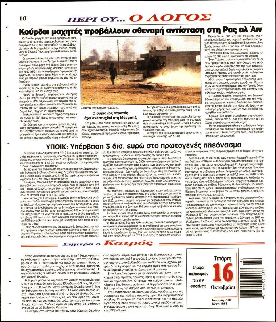 Οπισθόφυλλο Εφημερίδας - Λόγος - 2019-10-16