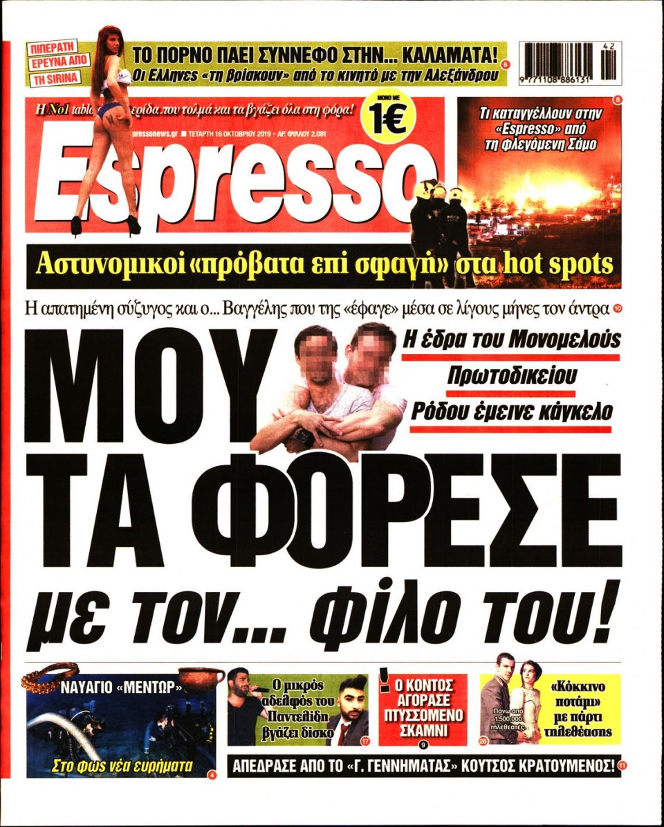 Πρωτοσέλιδο Εφημερίδας - Espresso - 2019-10-16