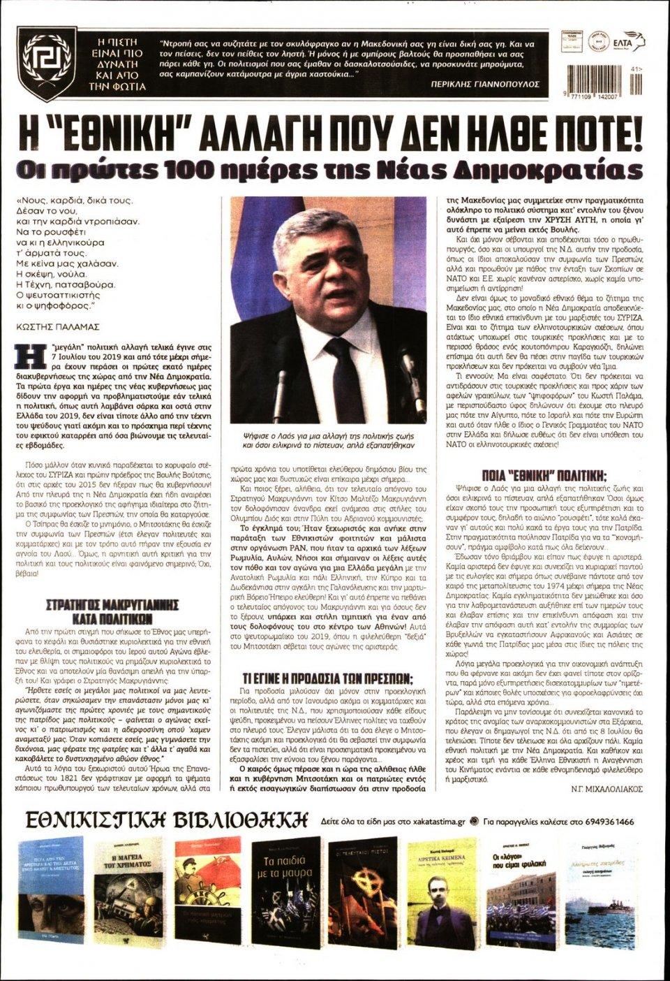 Οπισθόφυλλο Εφημερίδας - ΧΡΥΣΗ ΑΥΓΗ - 2019-10-16