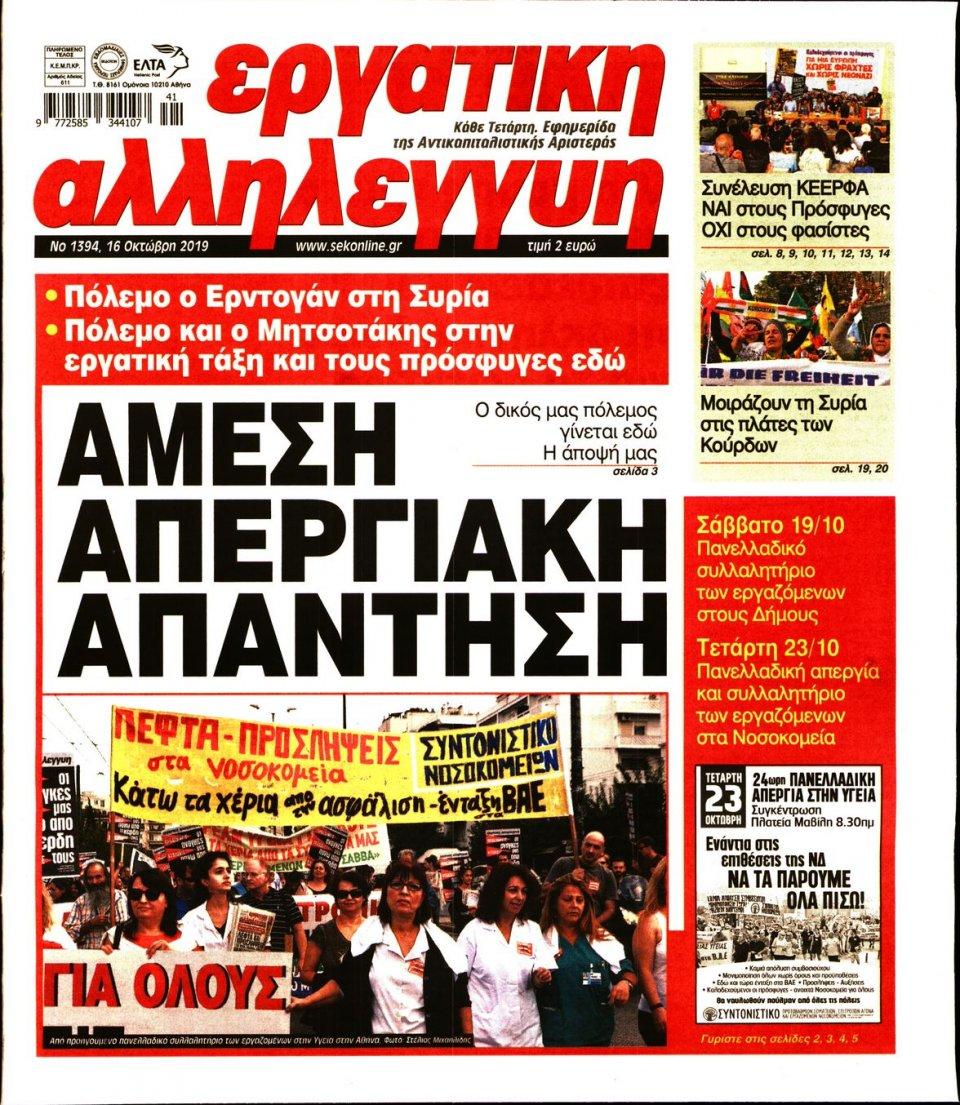 Πρωτοσέλιδο Εφημερίδας - ΕΡΓΑΤΙΚΗ ΑΛΛΗΛΕΓΓΥΗ - 2019-10-16