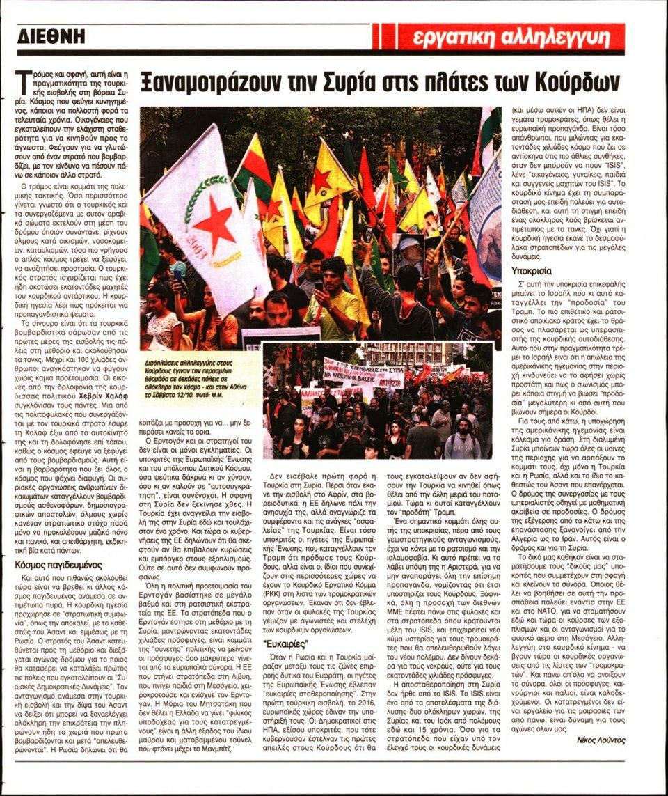 Οπισθόφυλλο Εφημερίδας - ΕΡΓΑΤΙΚΗ ΑΛΛΗΛΕΓΓΥΗ - 2019-10-16