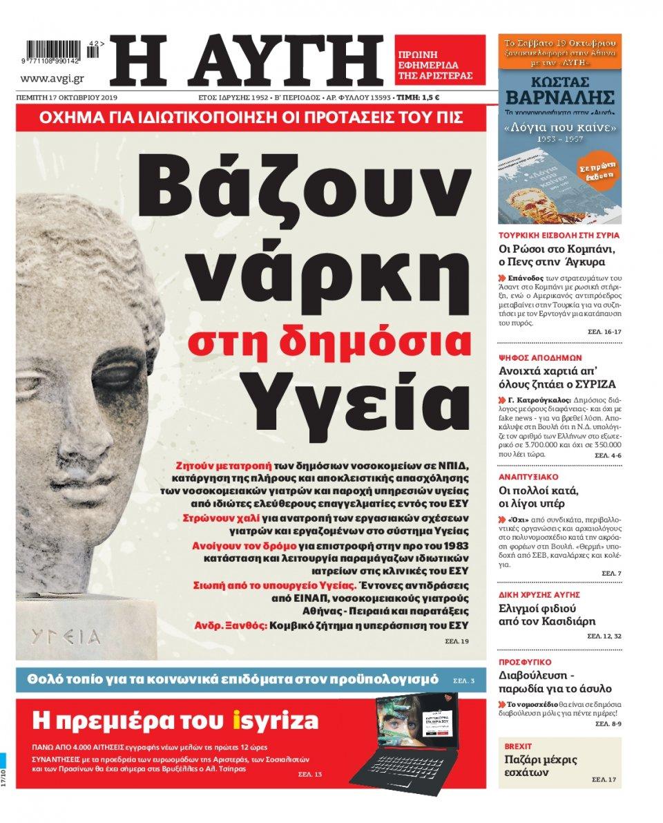 Πρωτοσέλιδο Εφημερίδας - Αυγή - 2019-10-17