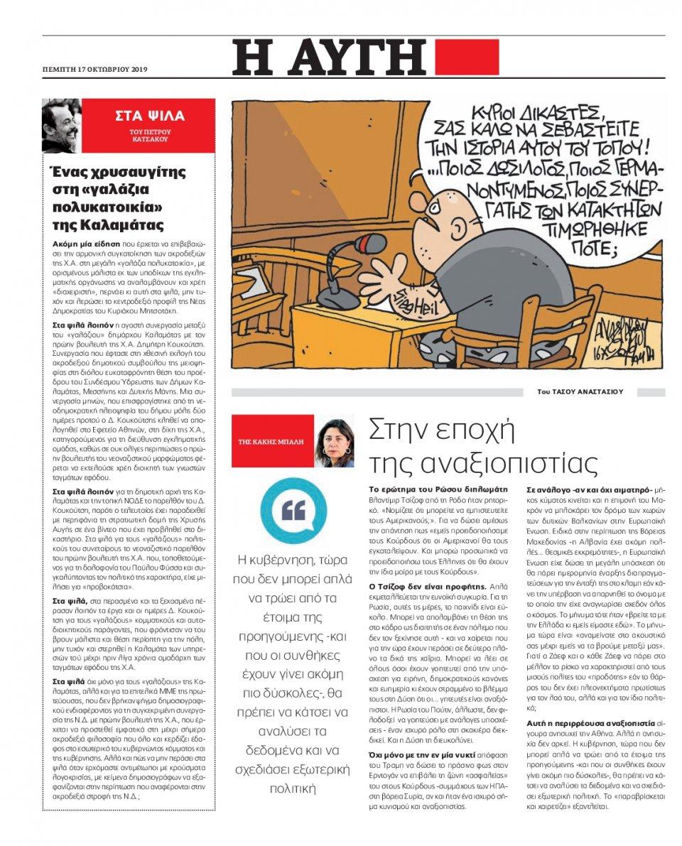 Οπισθόφυλλο Εφημερίδας - Αυγή - 2019-10-17