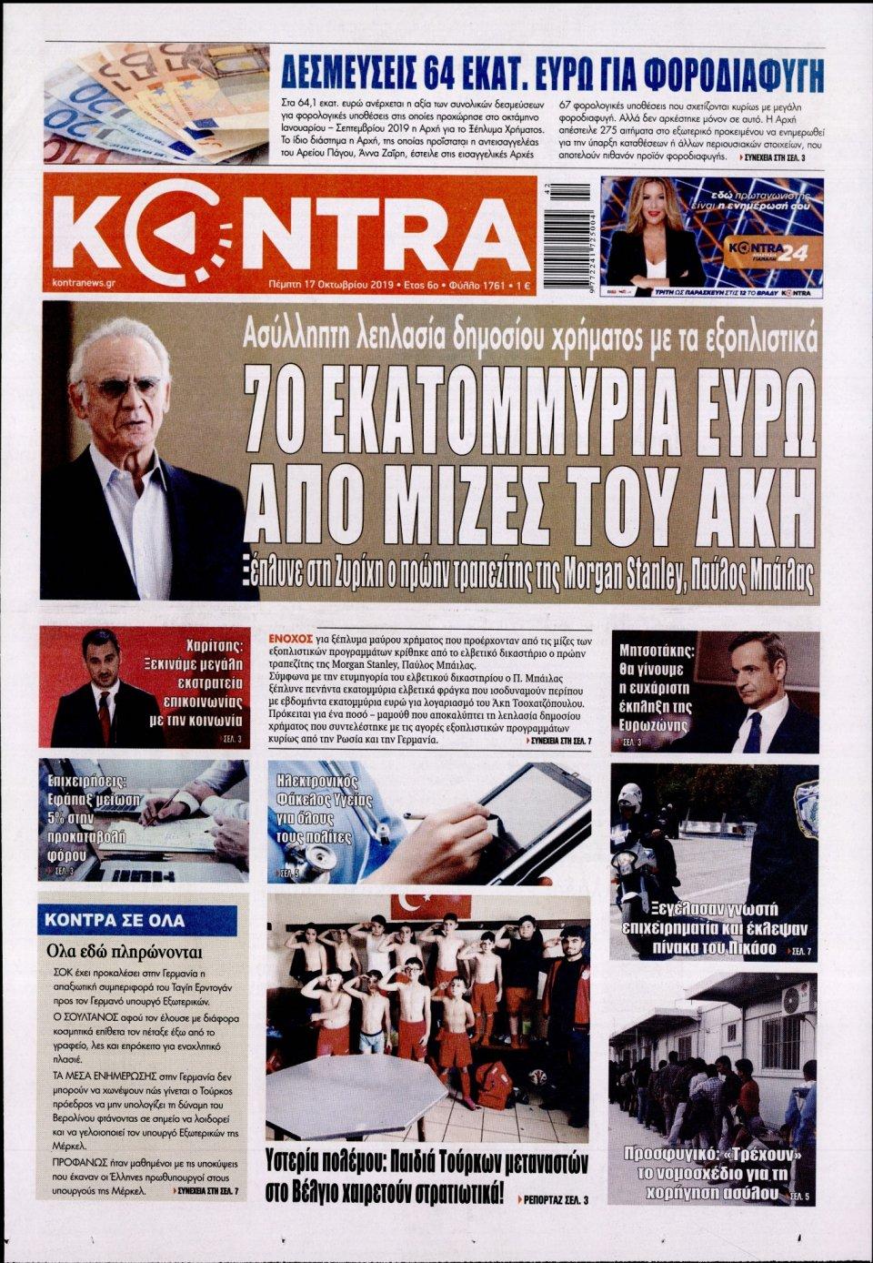 Πρωτοσέλιδο Εφημερίδας - KONTRA NEWS - 2019-10-17