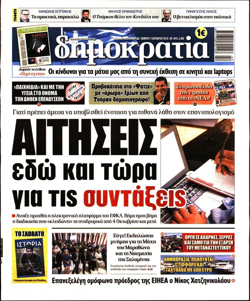 Πρωτοσέλιδο Εφημερίδας - ΔΗΜΟΚΡΑΤΙΑ - 2019-10-17