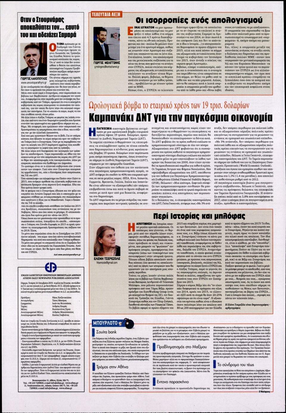 Οπισθόφυλλο Εφημερίδας - KONTRA NEWS - 2019-10-17