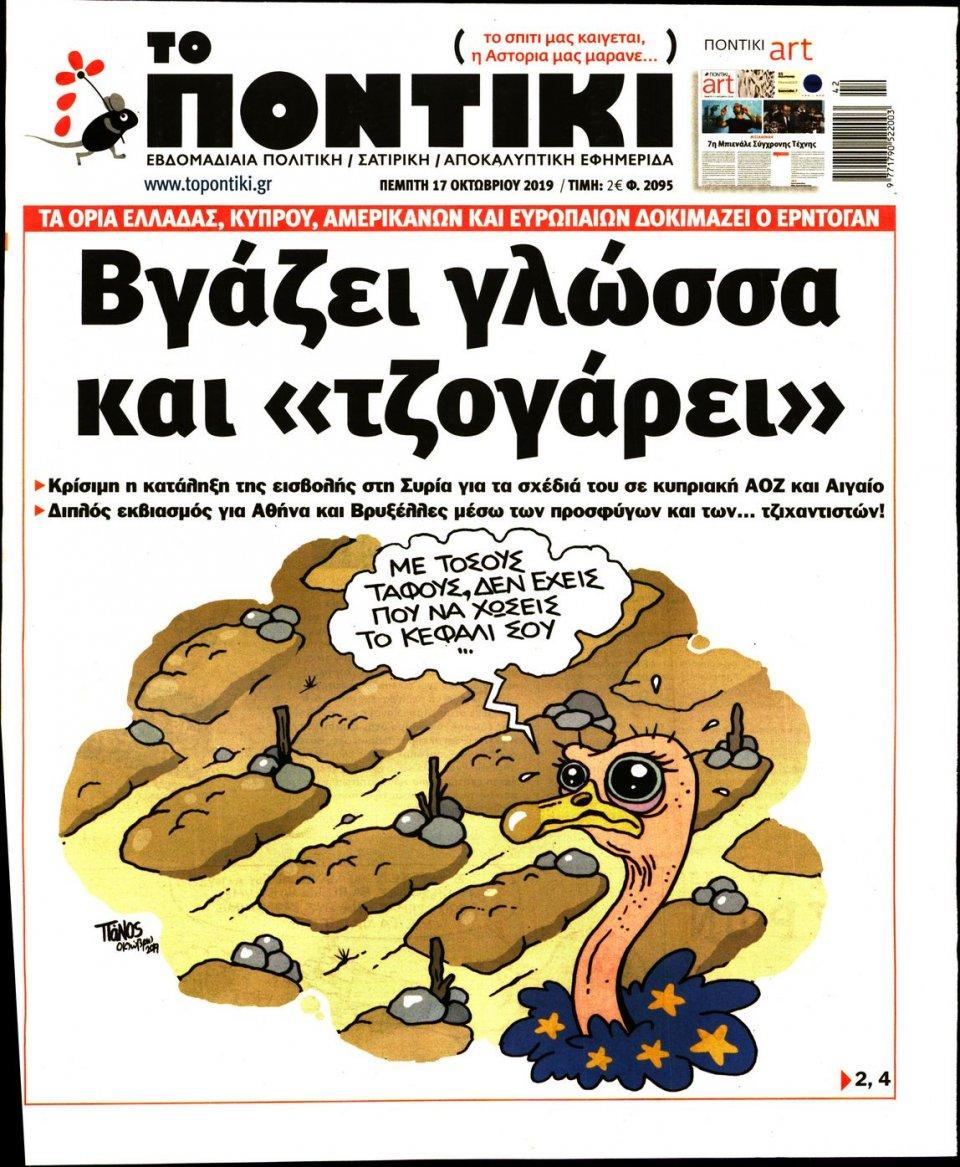 Πρωτοσέλιδο Εφημερίδας - ΤΟ ΠΟΝΤΙΚΙ - 2019-10-17