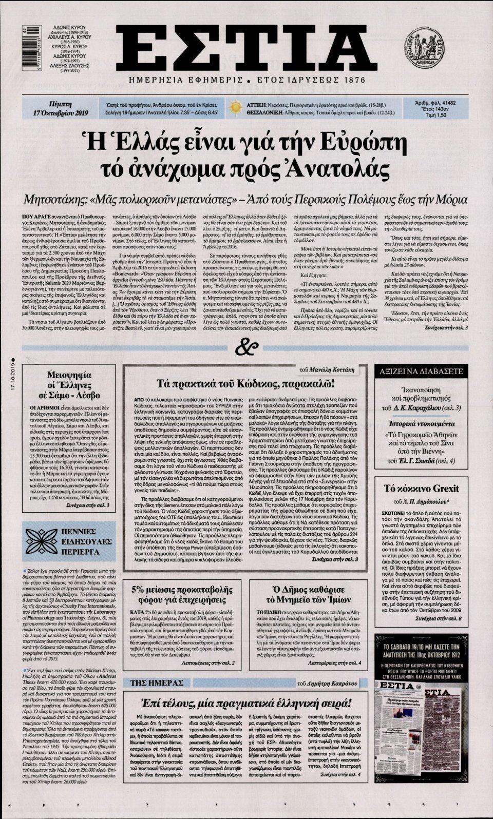 Πρωτοσέλιδο Εφημερίδας - Εστία - 2019-10-17