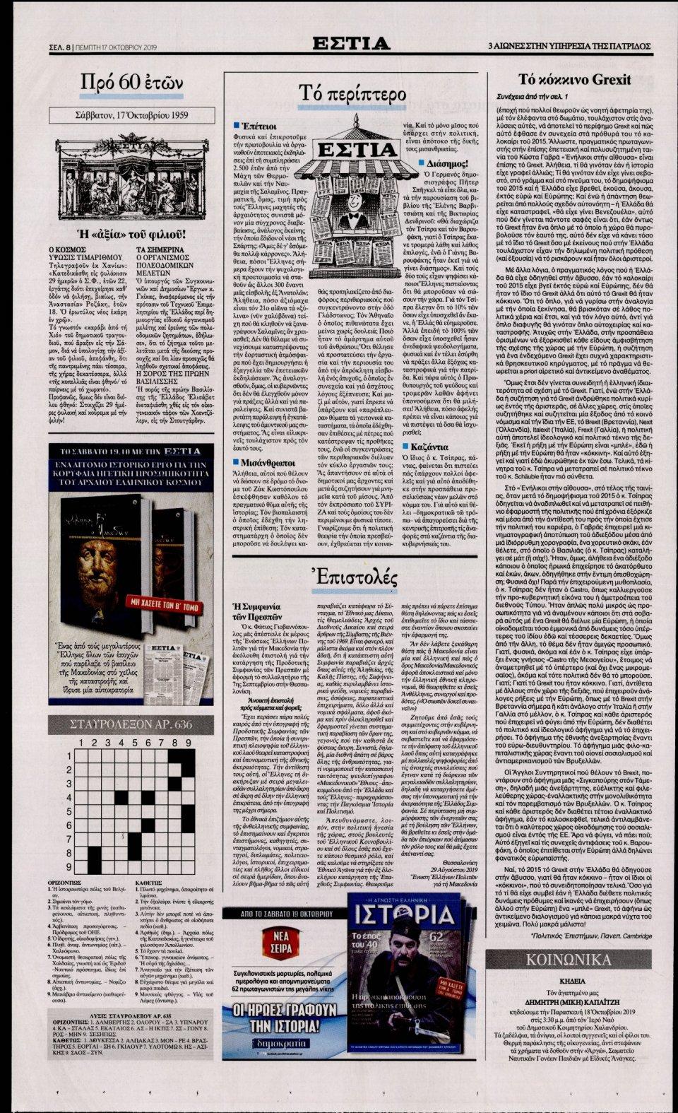 Οπισθόφυλλο Εφημερίδας - Εστία - 2019-10-17